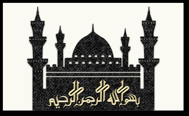 Islamic Terminology