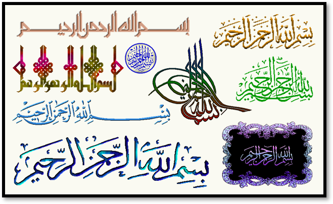 most Gracious most Merciful